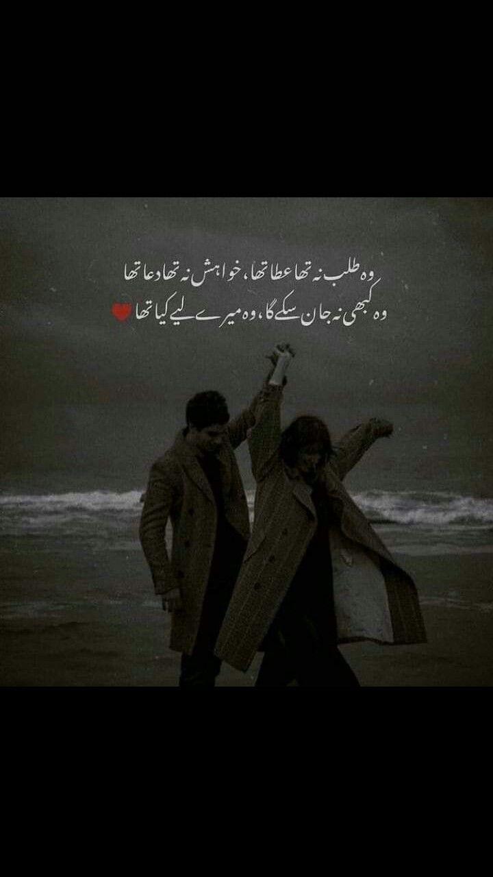 عشق ممنوع In 2021 Urdu Quotes With Images Urdu Poetry Romantic Urdu Poetry
