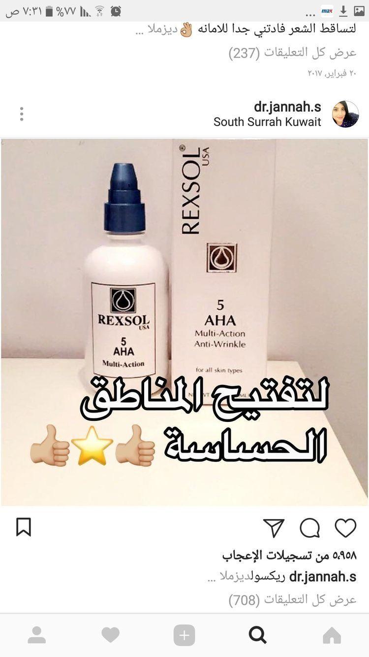 للعناية بالمنطقة الحميمة المنطقة الحساسة Pretty Skin Care Beauty Skin Care Routine Skin Care Women