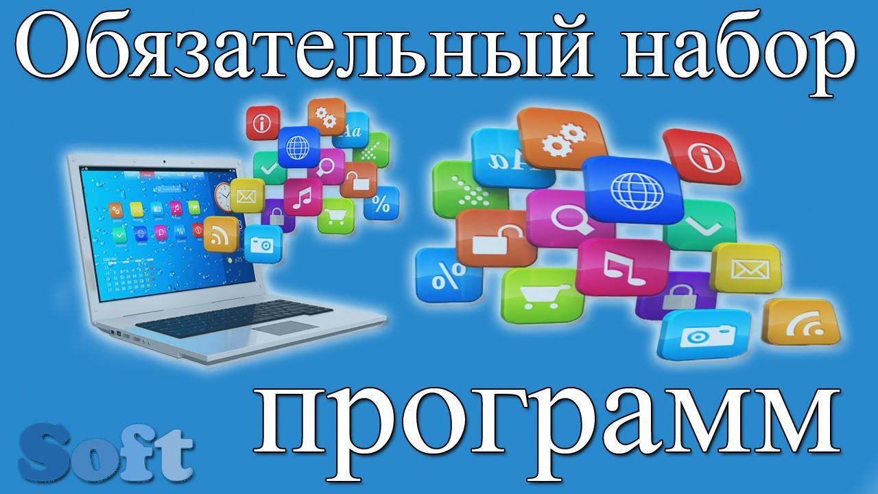 Правильные знания и обязательные программы для компьютера ...