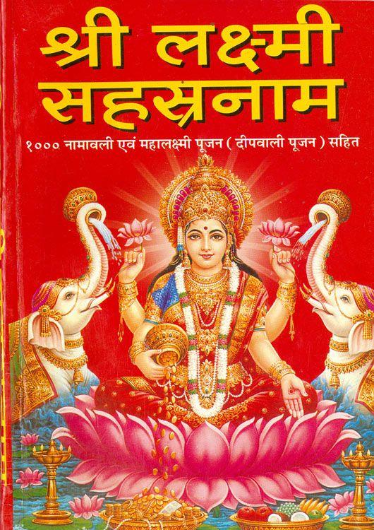 Lakshmi Sahasranamam Pdf