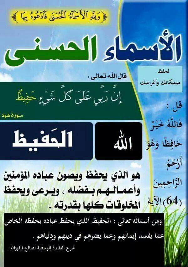 Pin By Jamal Alfawakhiri On أسماء الله الحسنى أسم ومعنى Books Free Download Pdf Islam Allah