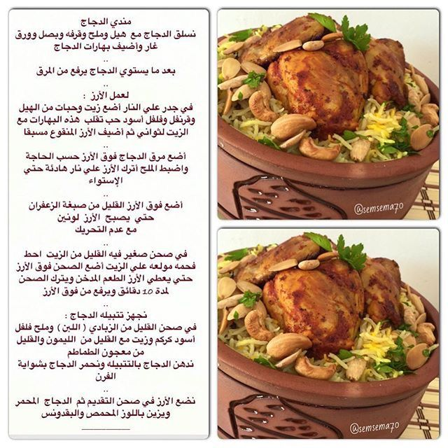 طريقة عمل مندي الدجاج نسلق الدجاج مع هيل وملح وقرفه وبصل وورق غار وأضيف بهارات الدجاج بعد ما يستوي الدجاج يرفع من المرق لعمل الأرز في جدر Cooking Food Eat
