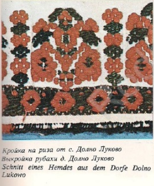 Везба от с. Долно Луково / Embroidery from Dolno Lukovo village