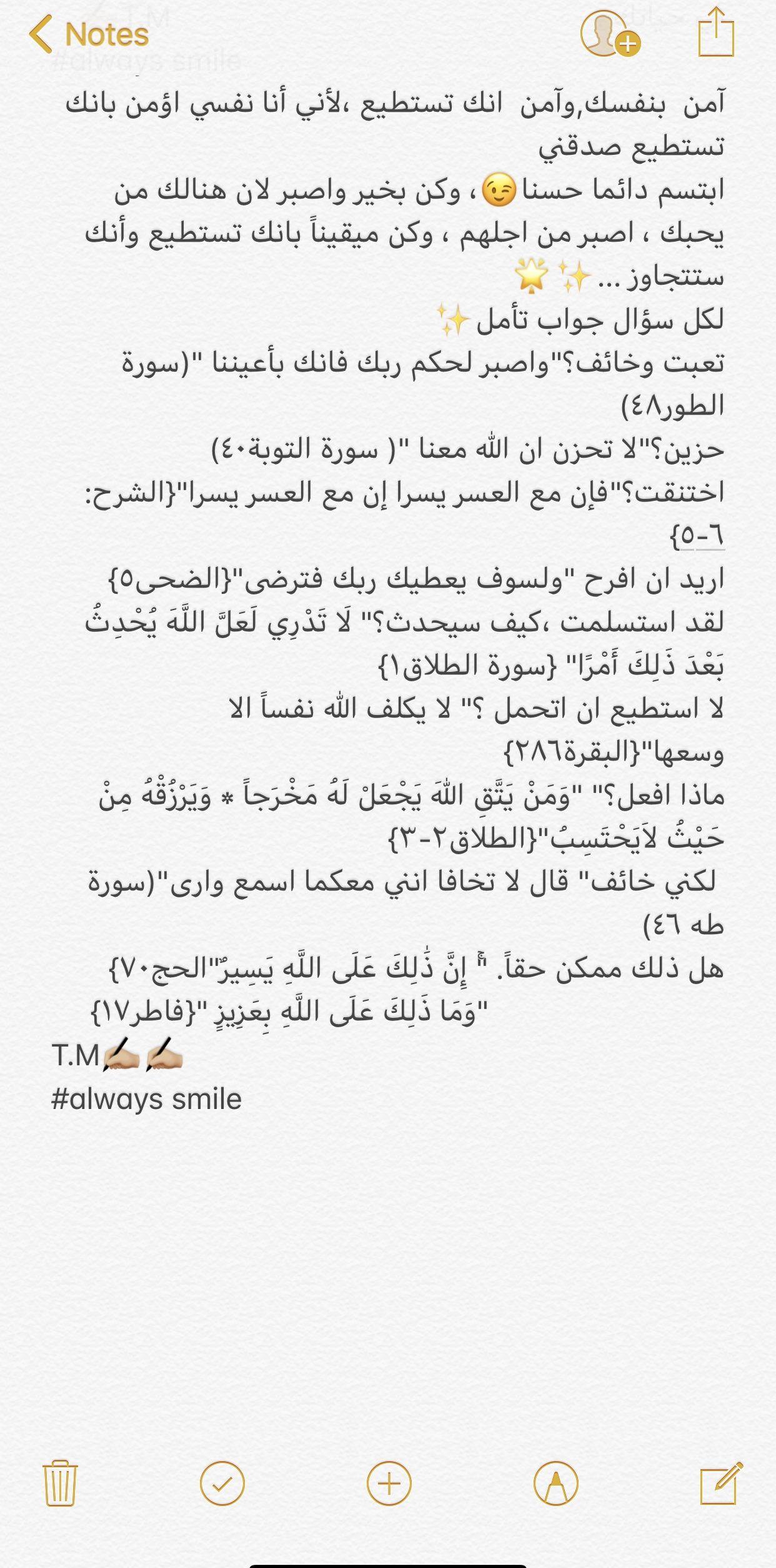 ابتسم تأمل اصبر Islamic Love Quotes Quotations Arabic Quotes