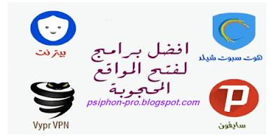 اسهل برنامج فتح المواقع المحجوبة و المحظورة للجوال سامسونج مجانا 2020 Vpn Proxy بروكسي Best Vpn Tech Company Logos Company Logo