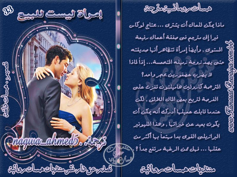 رواية إمرأة ليست للبيع ترجمة Nagwa Ahmed5 Pdf Books Books Wattpad