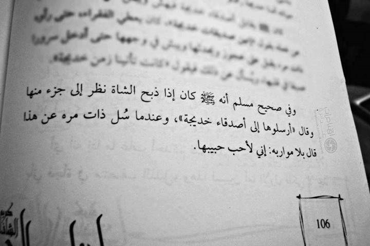 حب رسول الله لخديجة أم المؤمنين Qoutes About Love Sayings My Love