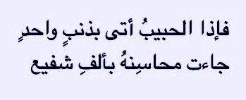 الناس العلاقات الاجتماعية الصداقة الحب شعر Arabic Arabic Calligraphy Calligraphy
