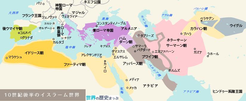 サーマーン朝 | 世界の歴史まっぷ | アッバース朝, 歴史, 十字軍