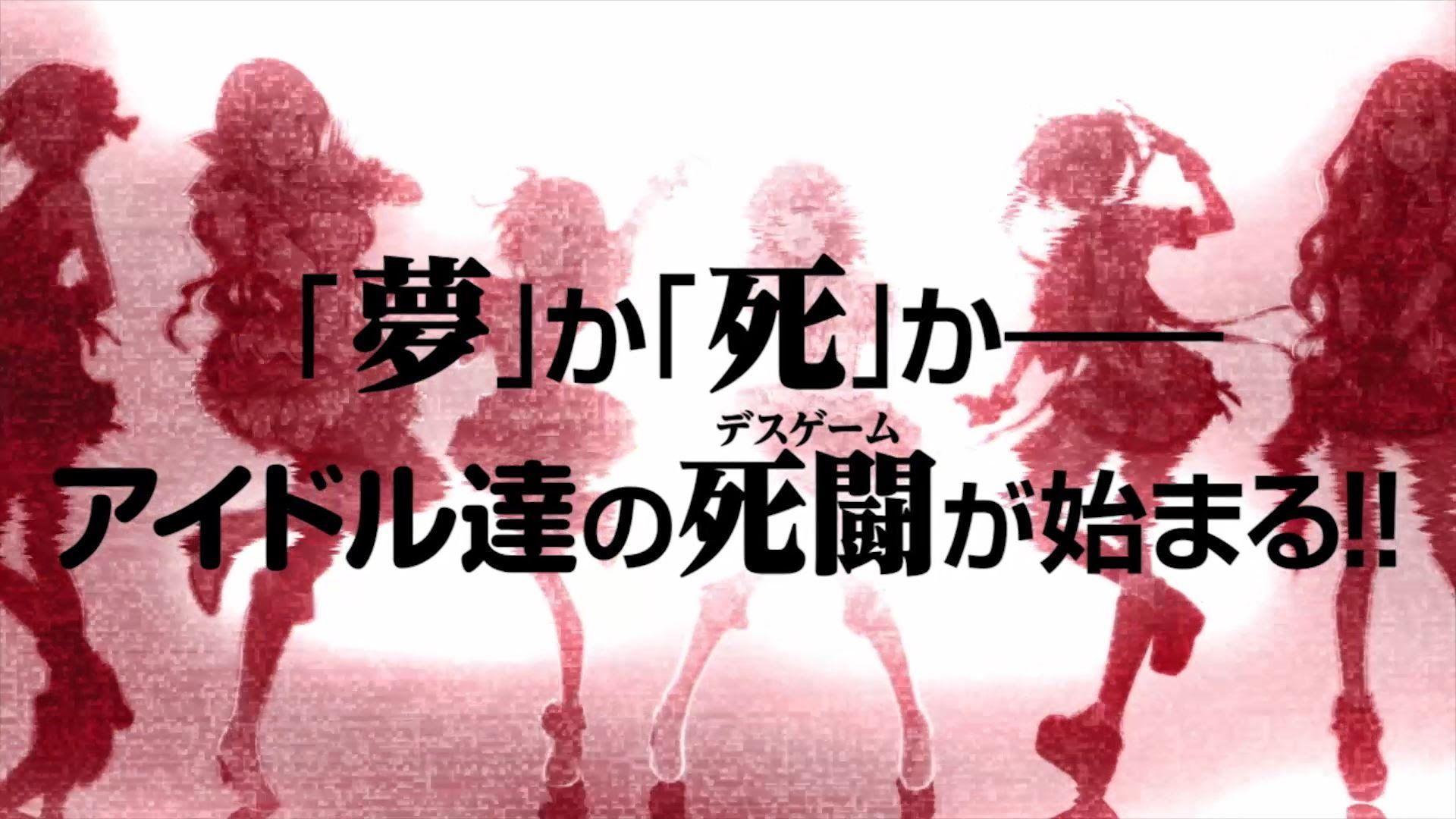 アイドルデスゲームTV プロモーションムービー