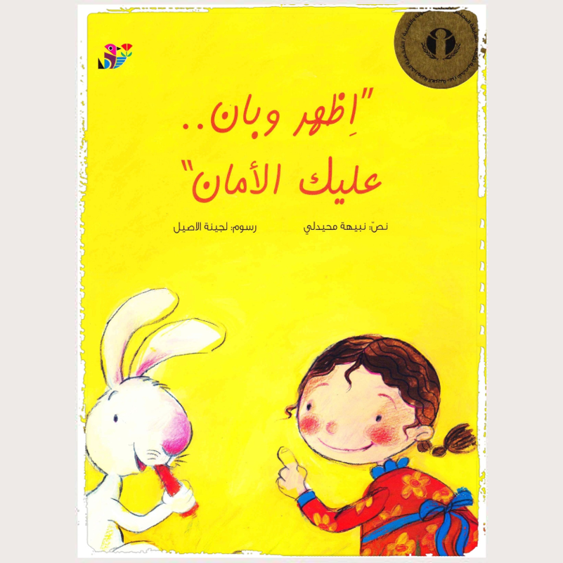 Peek A Boo إظهر وبان عليك الأمان Maktabatee In 2020 Arabic Books Books Childrens Books