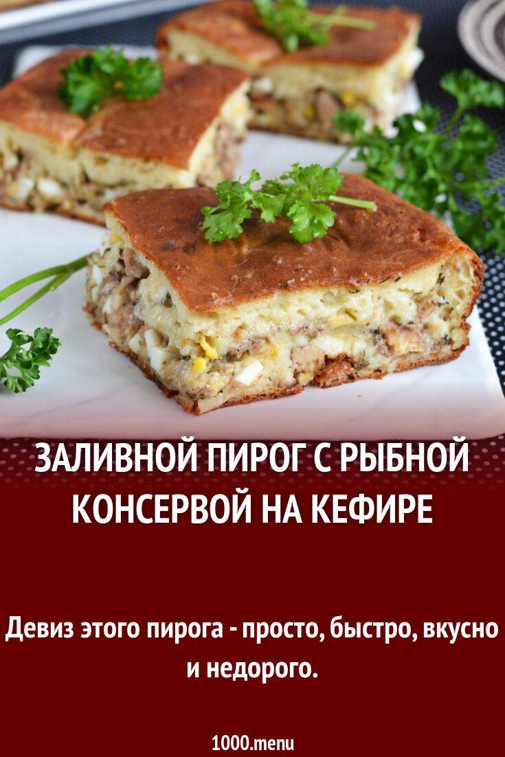 Gelierter Kuchen mit Fischkonserven auf Kefir-Rezept mit Fotos und Video  – нямочні рецептики