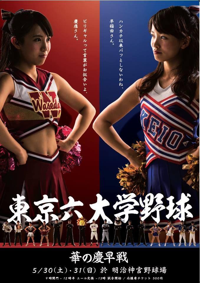 クオリティー高っ(笑)野球の早慶戦・慶早戦の「煽り合いポスター」が話題に!