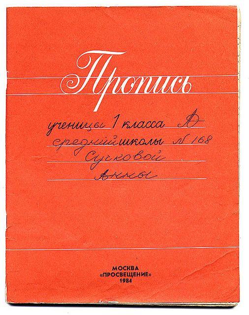 cyrillic russia culture handwriting practice handwriting. Black Bedroom Furniture Sets. Home Design Ideas