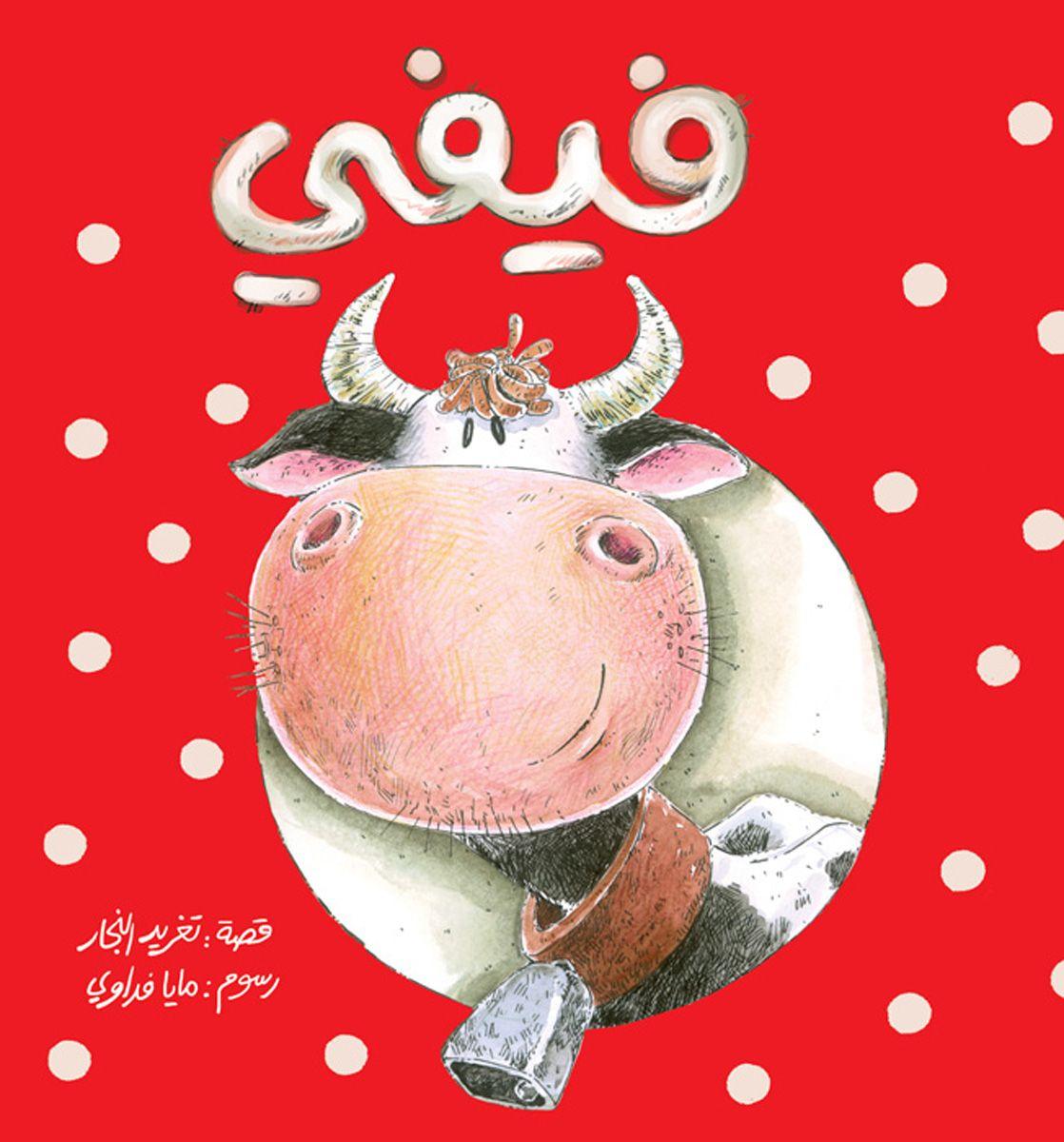 قصة أطفال للثنائي تغريد النجار ومايا فداوي قصة فيفي هي قص ة مكتوبة بطريقة سلسة يسهل على الأطفال تقبل ها وملائمة Kids Story Books Childrens Books Animal Books
