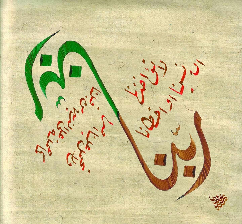 Pin oleh abdullah bulum di ربنا Kaligrafi