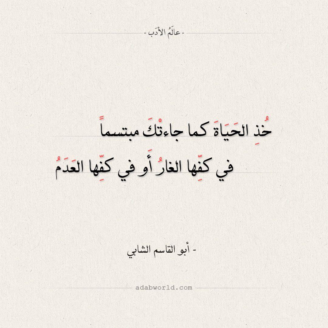 اجمل ما قيل في التفاؤل أبو القاسم الشابي عالم الأدب Math Arabic Calligraphy Math Equations