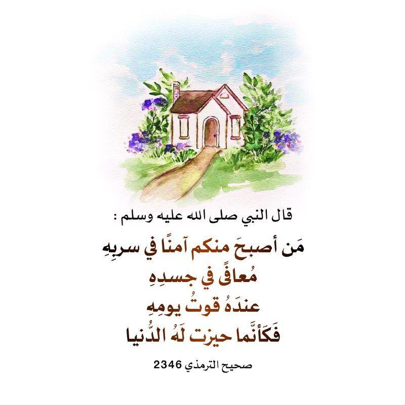 002346 Salamah Bin Ubaidullah Islamic Quotes Hadith Islam