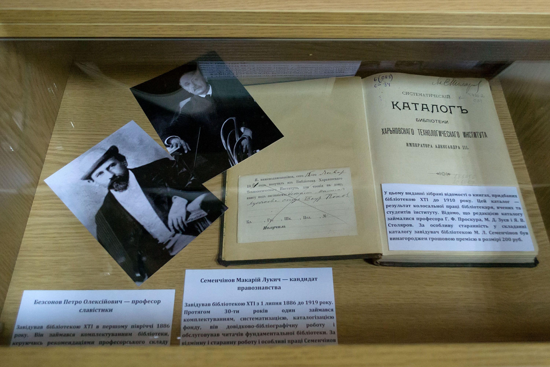 """Виставка рідкісних видань з фонду бібліотеки НТУ """"ХПІ"""""""