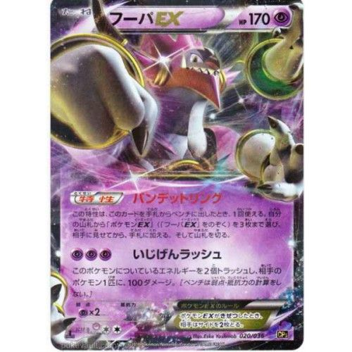 Pokemon 2016 XY Break CP#5 Mythical Legendary Dream Holo Collection Hoopa EX Holofoil Card #020/036