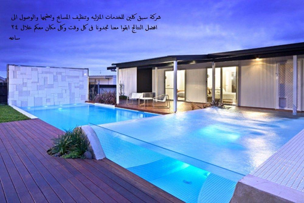 شركة تنظيف مسابح بالدمام شركة سبق كلين Luxury Swimming Pools Amazing Swimming Pools Swimming Pool Designs