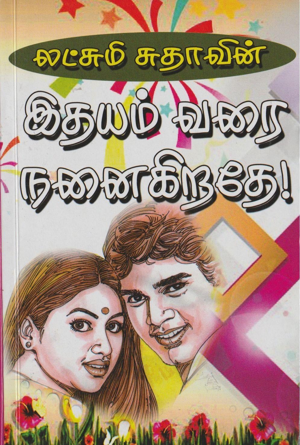 Latest tamil novels free download 2017 32 bit