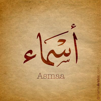 Asmaa Arabic Calligraphy Design Islamic Art Ink Inked Name Tattoo Find Your Name At Nam Calligraphy Words Calligraphy Name Arabic Calligraphy Tattoo