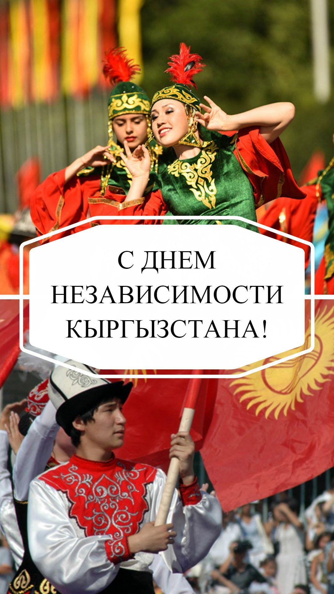 Днем рождения, открытки к дню независимости кыргызстана