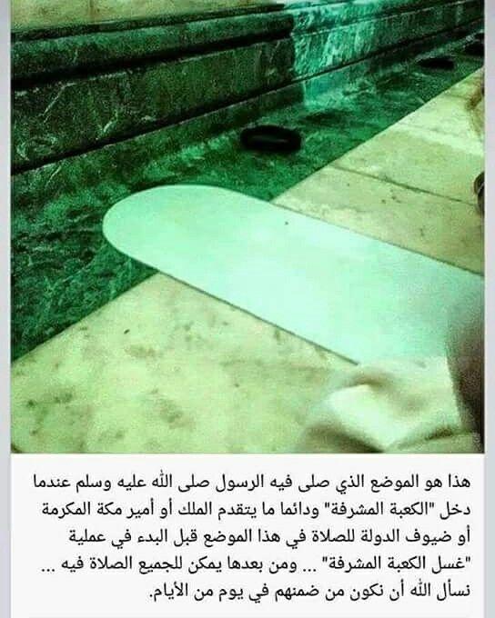 مقام مصلى الرسول علية الصلاة والسلام في داخل الكعبة الشريفة Lias Mansoura Jouy