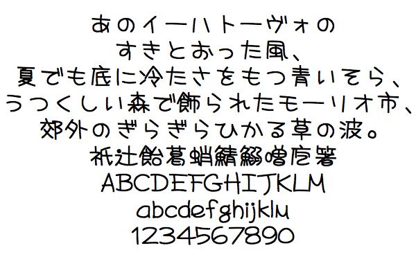 Akubin あくびん Free Japanese Font 手描き フォント フォント