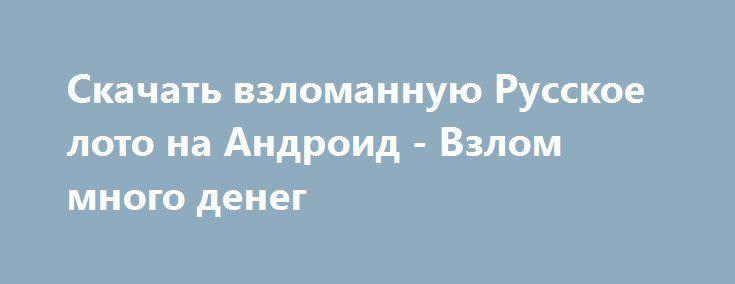 русское лото скачать игру на андроид - фото 7