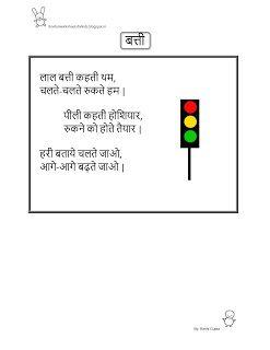Poem Time - Batti (Traffic Light) Hindi