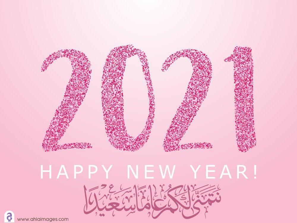 اجمل بطاقات تهنئة راس السنة الميلادية 2021 Happy New Pastel Pink Aesthetic Cute Disney Wallpaper