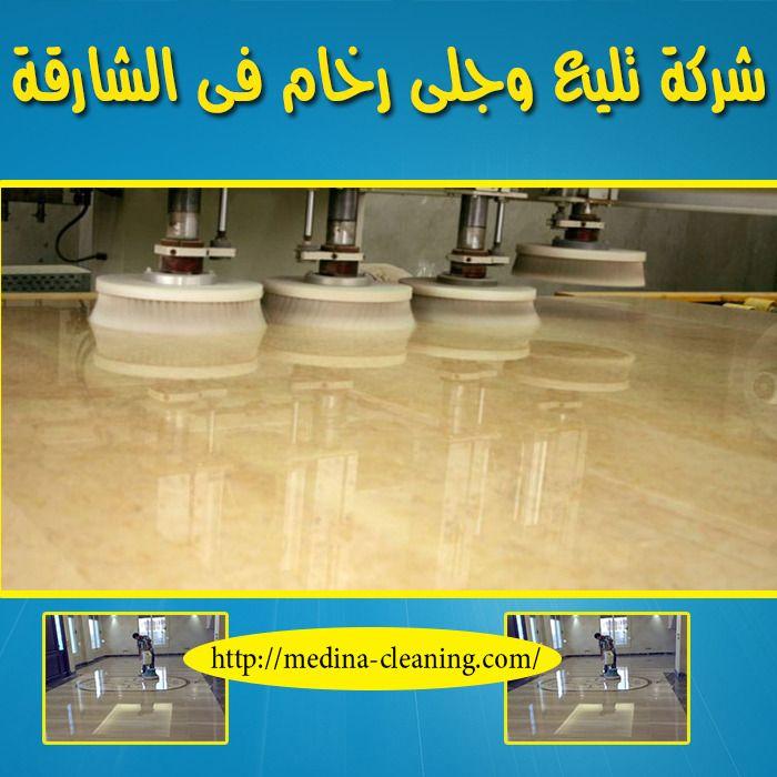 شركة تلميع وجلي رخام في الشارقة Sharjah Pest Control Soap Bottle