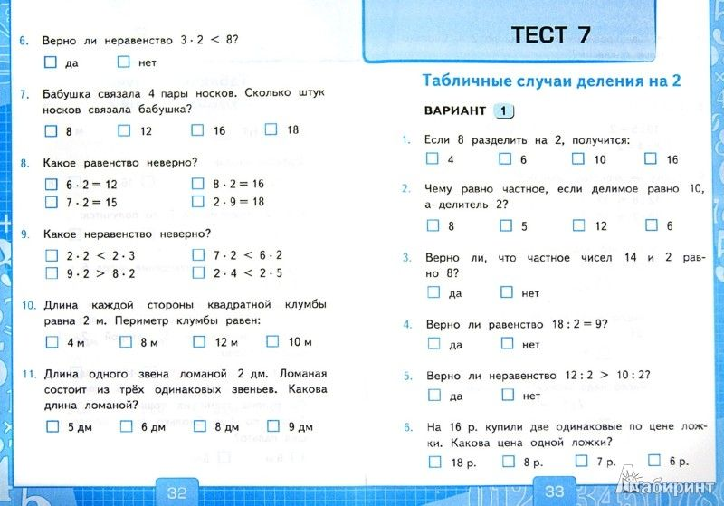 Гдз по географии за 5 класс кошевой онлайн
