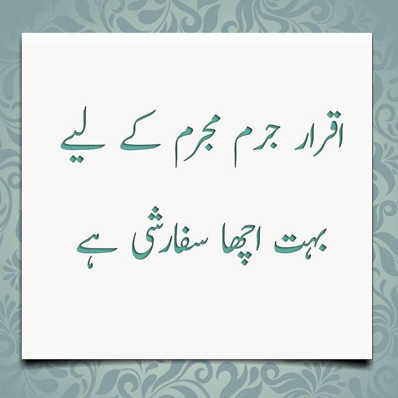 iqraar jurm mujrim ke liye bohat acha sifarshi hai  اقرار جرم مجرم کے لیے بہت اچھا سفارشی ہے  Download Urdu Quotes/Aqwal-e-Zareen App For Android https://goo.gl/ZmP5Hf