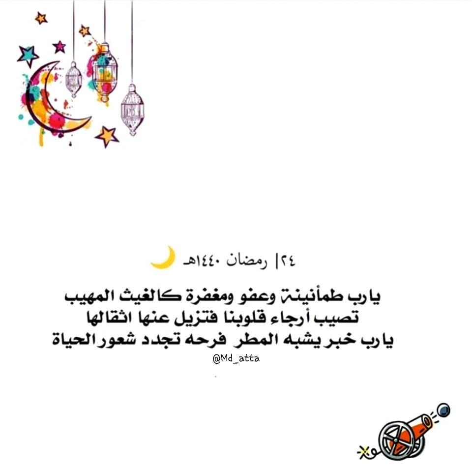 ٢٤رمضان رمضان Ramadan Fictional Characters Character