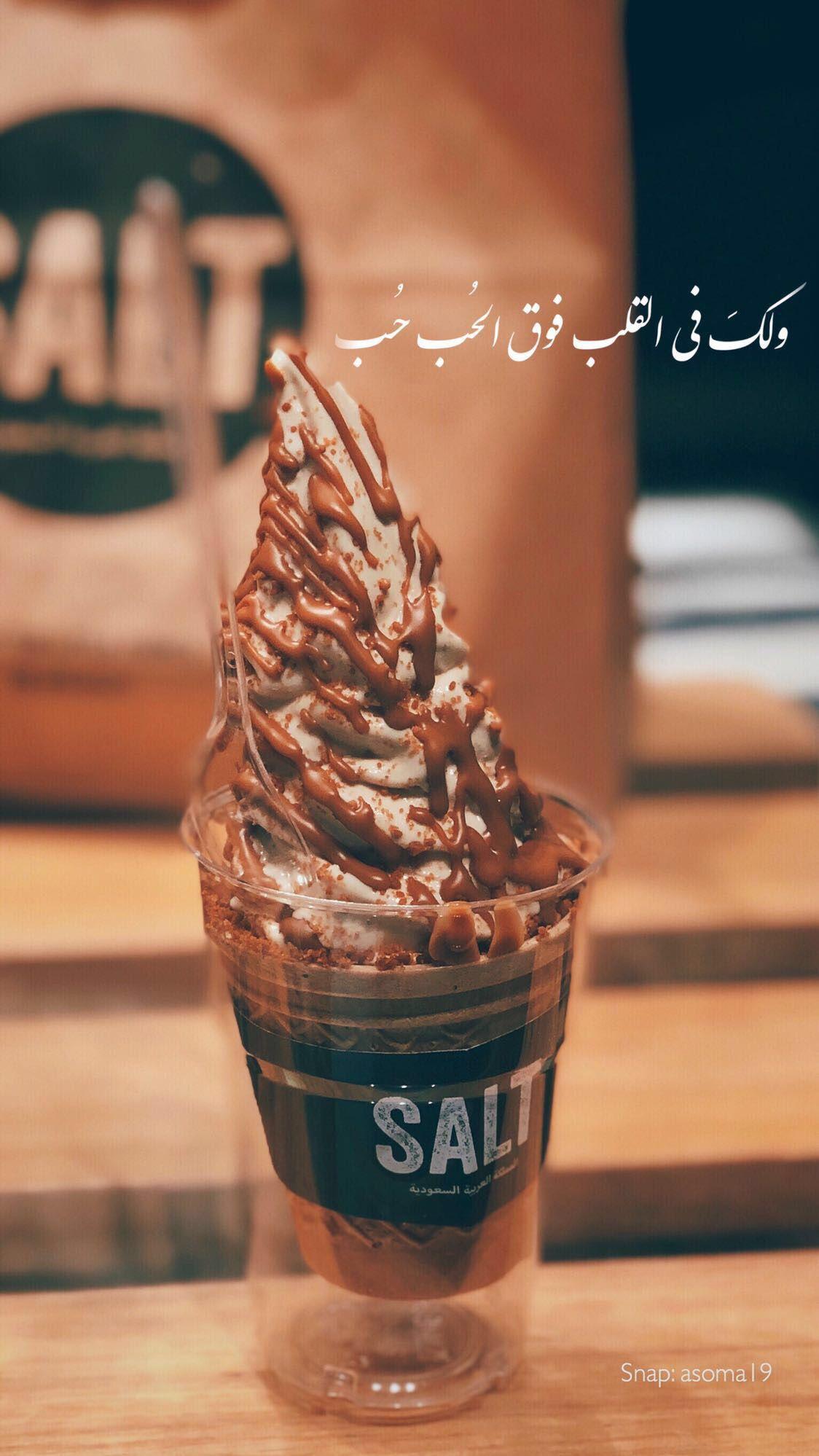 Pin By Abrar04 On يوميات Sweet Drinks Food Sweet