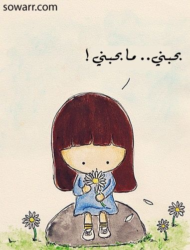 صور حب جميلة و جديدة Sowarr Com موقع صور أنت في صورة Cute Drawings Tumblr Cute Drawings Drawing Illustrations