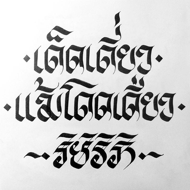 Miyamoto musashi 独行道 dokkōdō calligraphy pinterest