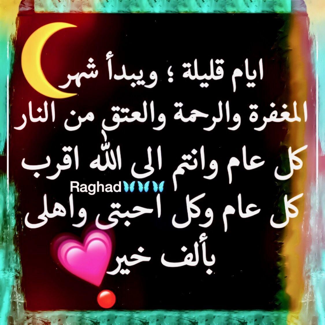 Desertrose كل عام وأنتم بخير وعساكم من عواده Ramadan Ramadan Kareem Desert Rose