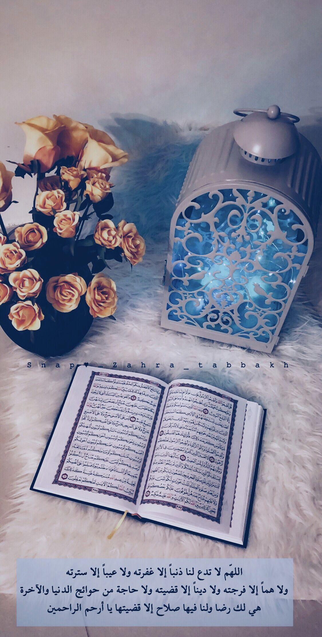 رقيه المريض Islamic Information Sweet Words Prayers