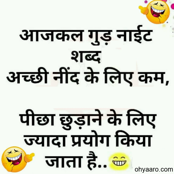 Good Night Wishes Images For Status Oh Yaaro Funny Good Night Quotes Good Night Messages Good Night Funny