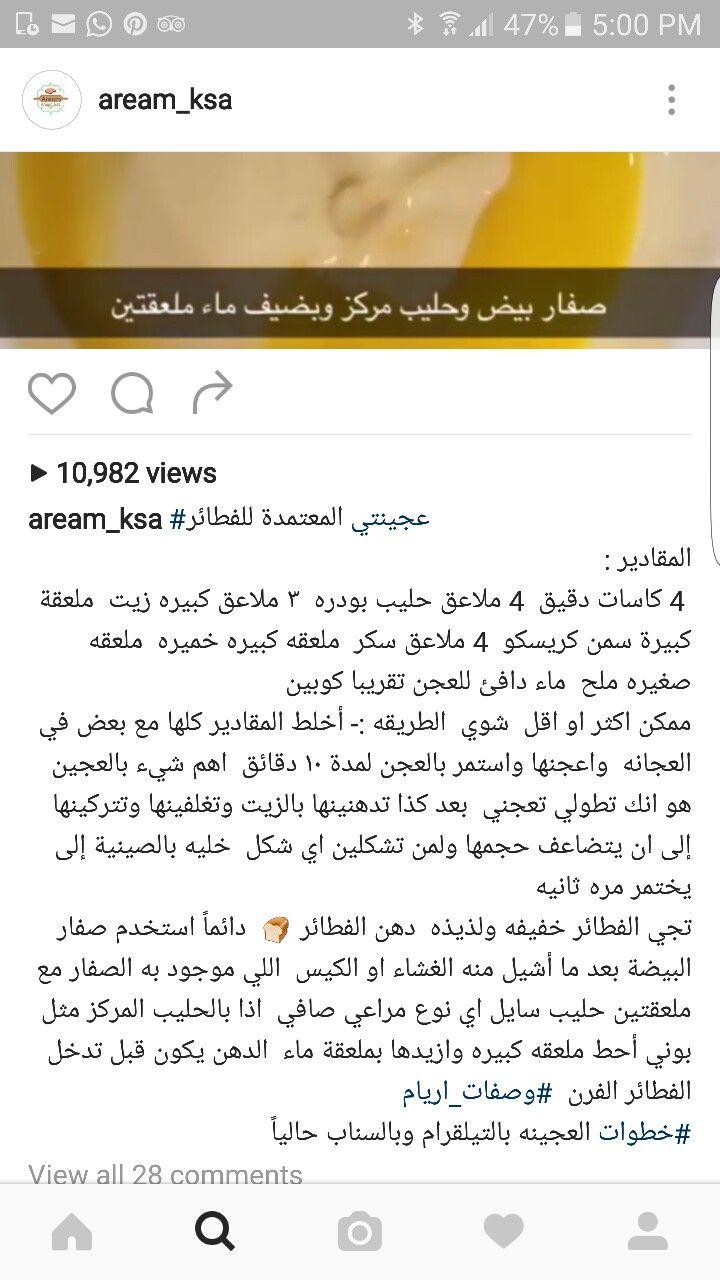 Pin By Sola Seleman On Arabic Food Arabic Food Bakery Food