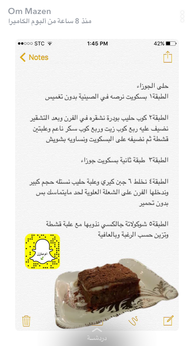 Pin By Raghd On طبخ امي Food Desserts Beef
