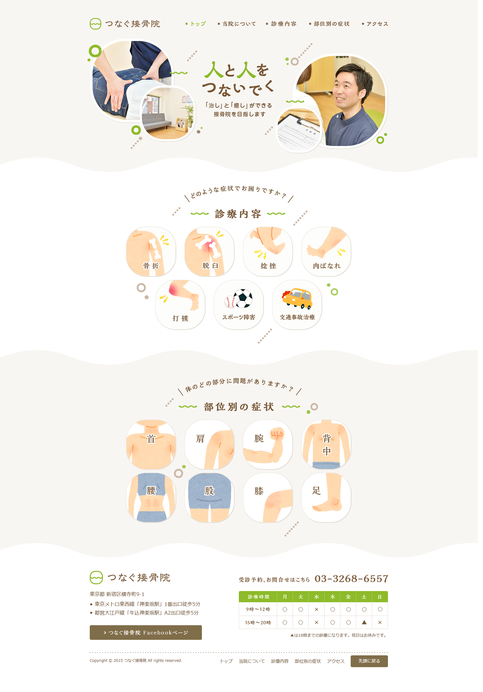 つなぐ接骨院 ベージュ系 イラスト アナログ風 医療 Http Tsunagu Sekkotsuin Jp 医療デザイン ウェブデザイン Webデザイン