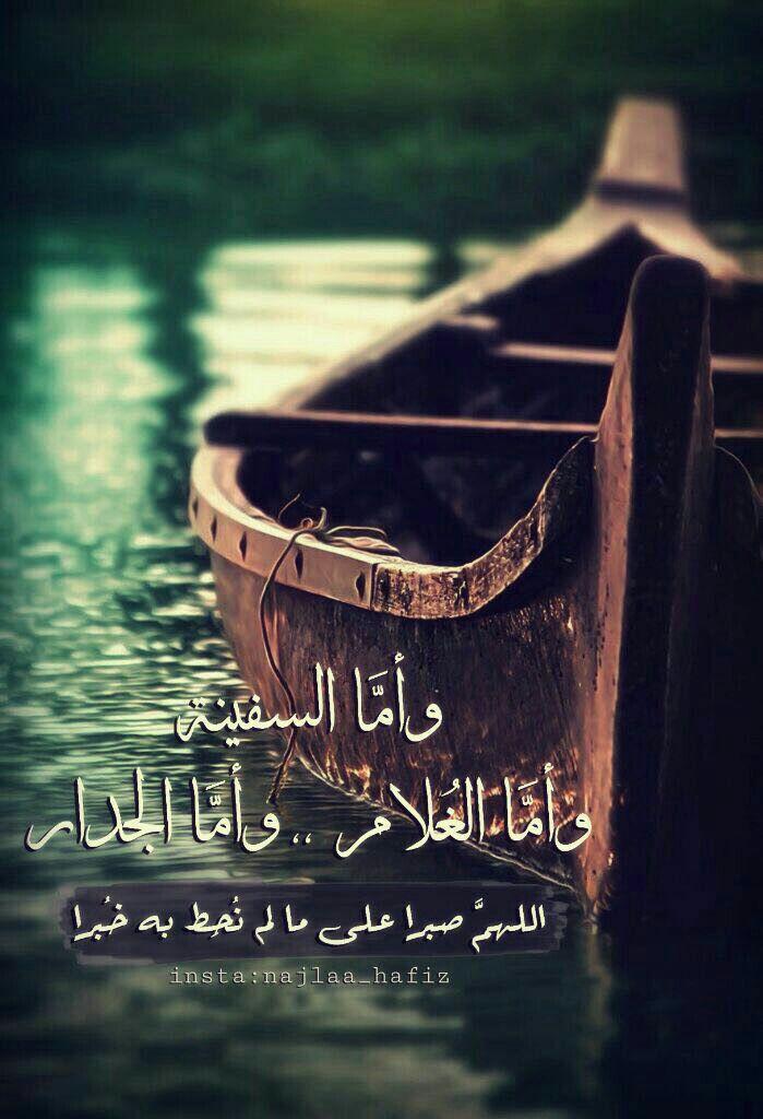 دعاء قصة النبي موسى مع الخضر عليه السلام Arabic Quotes Islamic Quotes Quran Islamic Quotes Wallpaper