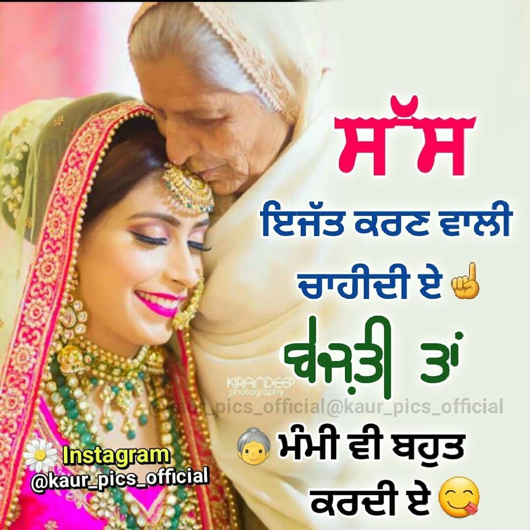 Punjabi Quotes Status Shayari Punjabiquotes Punjabishayari Punjabistatus Punjabi Quote Mother Quotes Funny Status Quotes Cute Relationship Quotes