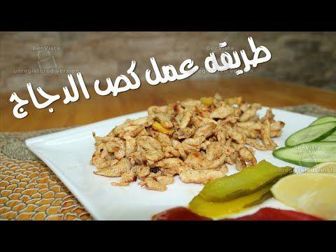 طريقه سهله لعمل كص الدجاج شاورما الدجاج مطبخيfirst Youtube Cooking Art Cooking Food Videos
