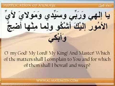 Dua e Kumayl - Abu Thar Al-Halawaji ALL MUSLIMS TWELVERS DID